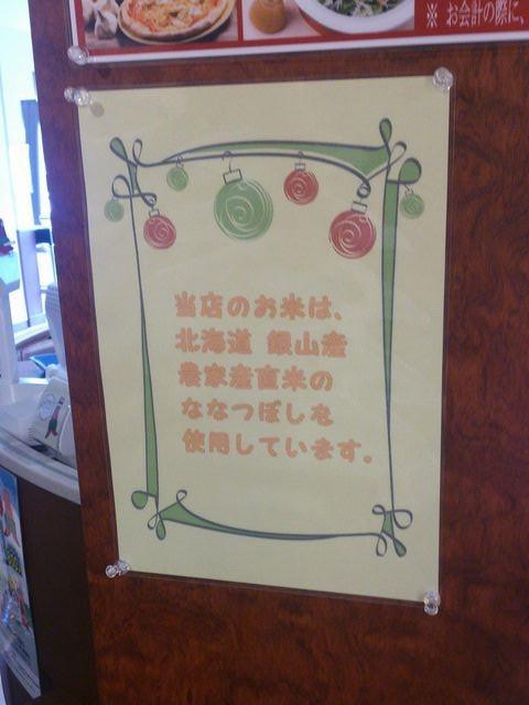 Nanatsuboshi_of_ginzan