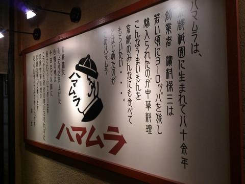Hamamura
