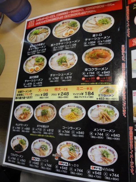 Tenichi_menu