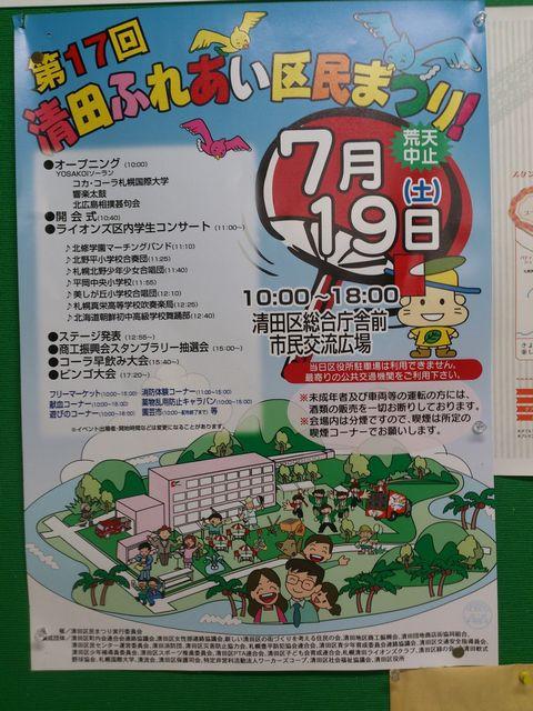 Kiyota_hureai