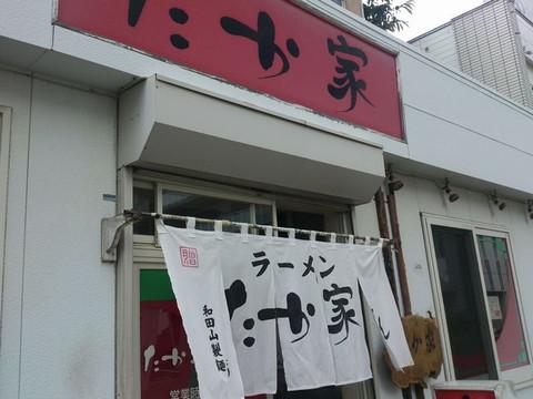 Taka_house