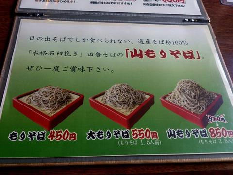 Yamamori_850yen