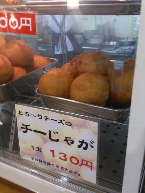 Cheese_fried_potato