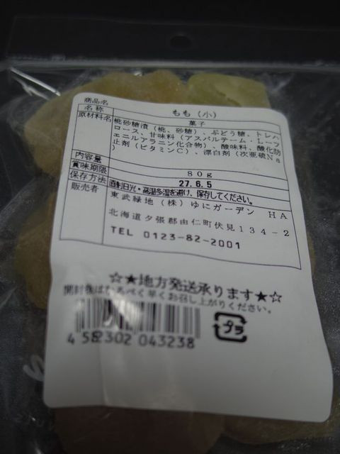Dry_peach_label