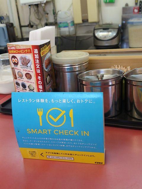 Smart_check_in