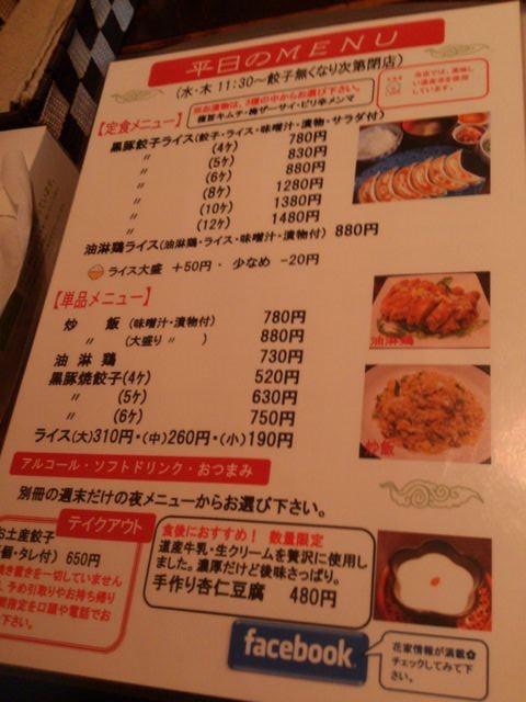 Weekday_menu