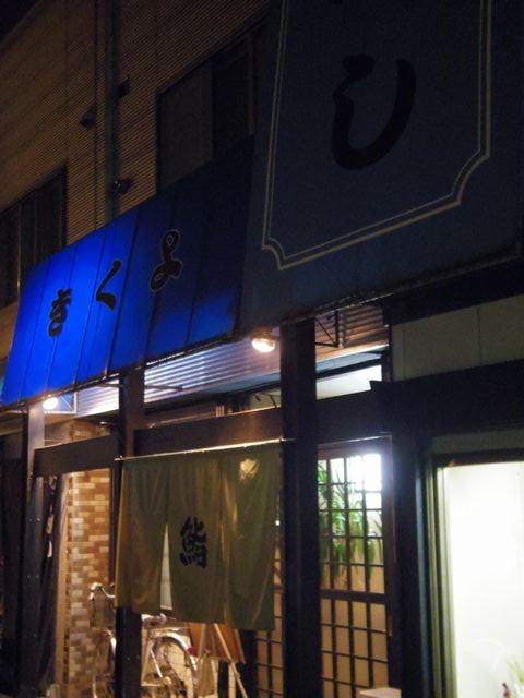 Kikuyo_sushi