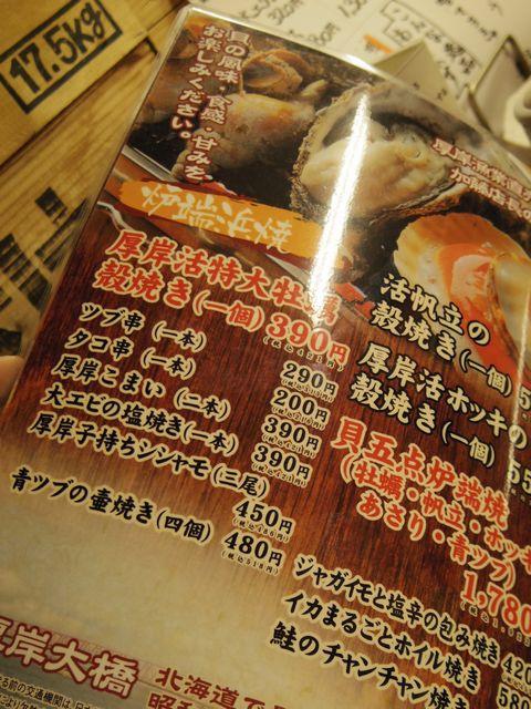 Baked_menu
