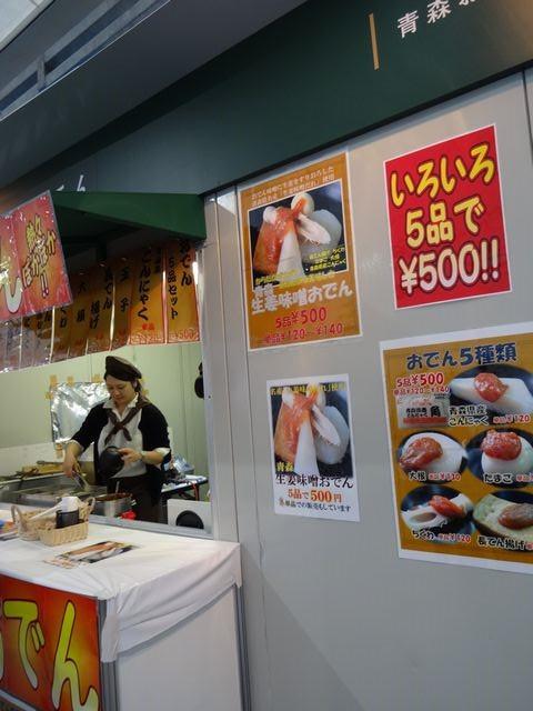 Tohoku_gourmet