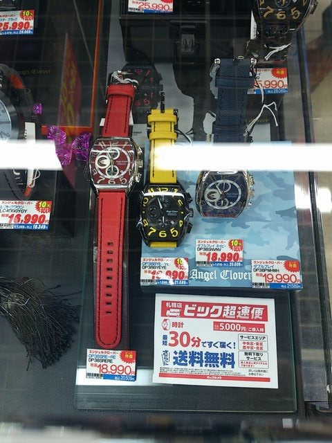 Watch_gift