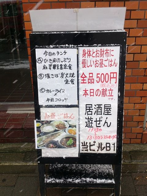Nice_sign