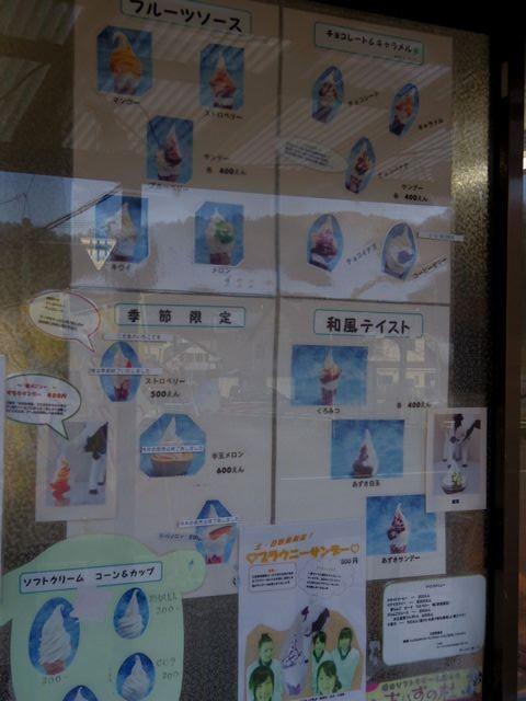 Ice_menu