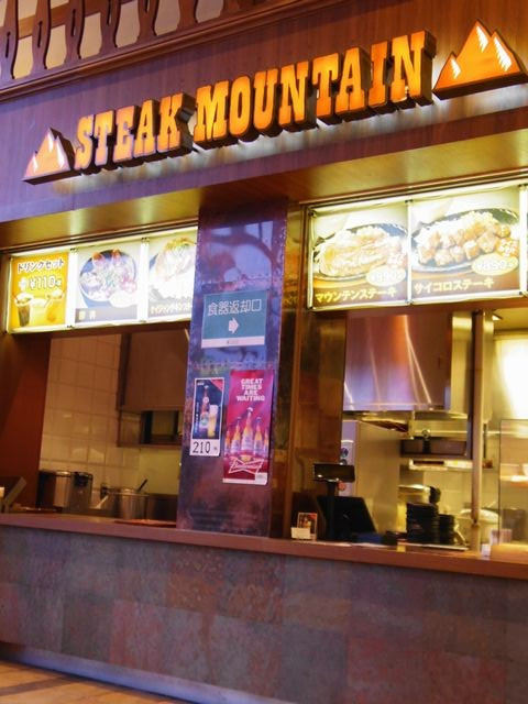 Steak_mountain