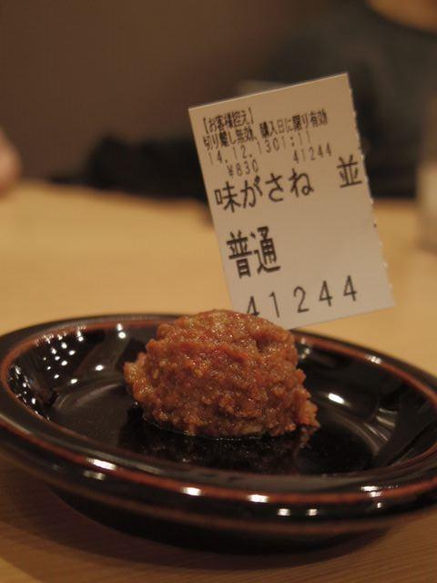 Meat_miso