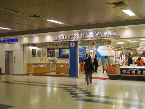 Sapporo_tourist_office