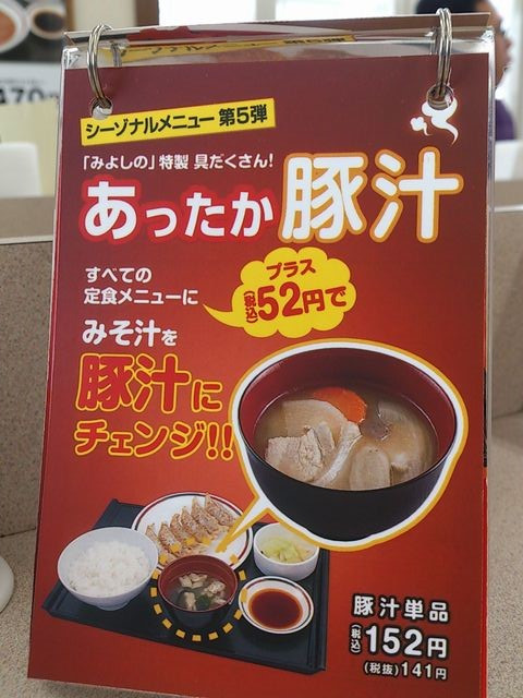 Miso_soup_with_pork_and_vegetables