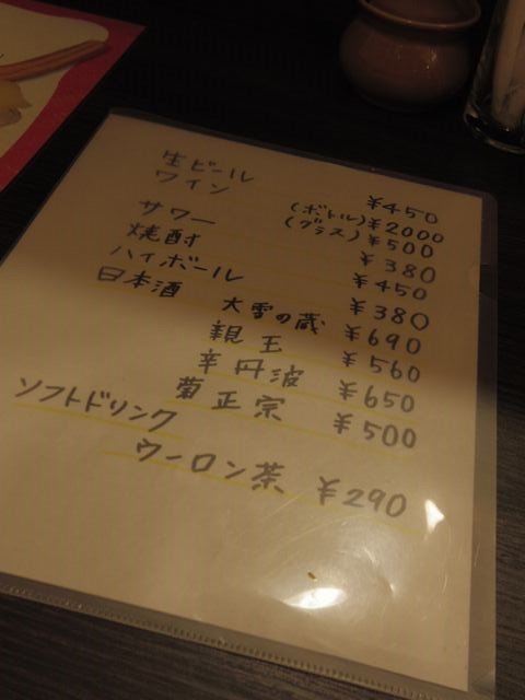 Drink_menu