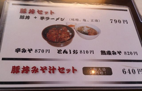 Butadon_set_menu