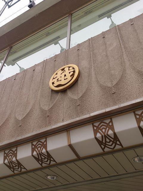 Mitsukoshi_ltd