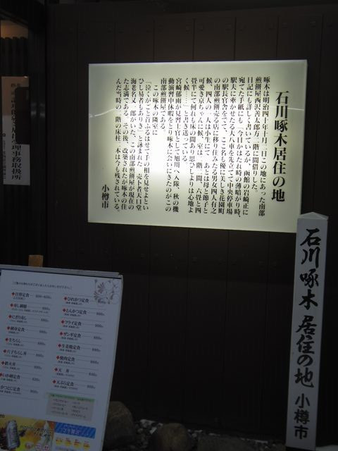 Ishikawa_takuboku_residence