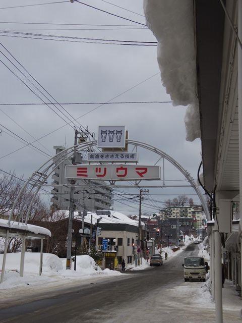 Mitsuuma