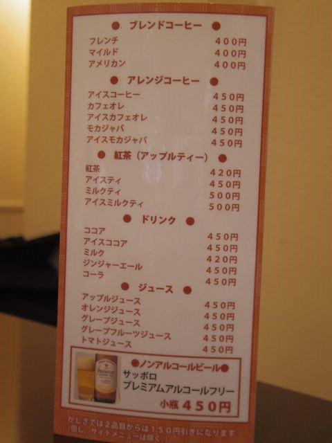 Coffee_menu