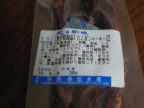 Fujita_fisheries