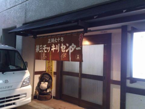 Third_mocking_kiri_center