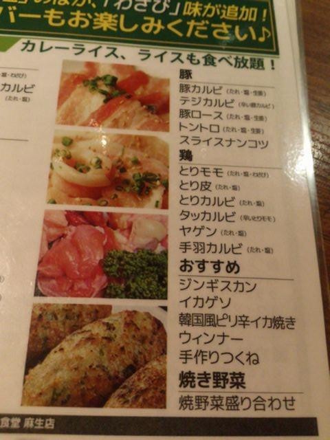 Meat_menu_right