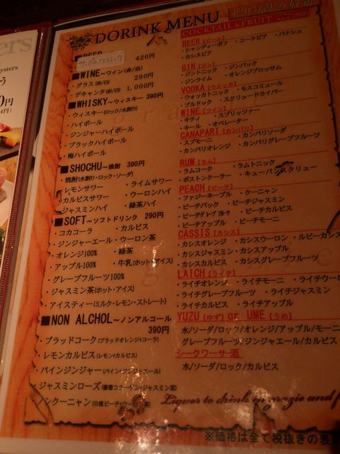 Allyoucandrink_menu