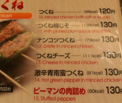 Tsukune_menu