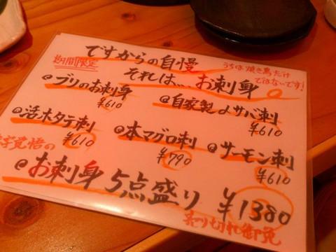 Sashimi_menu