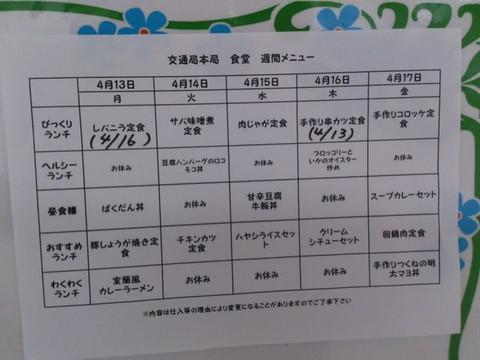 Weekly_menu