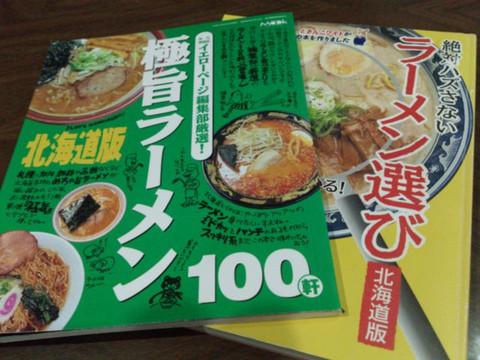Ramen_shop_introduction_books
