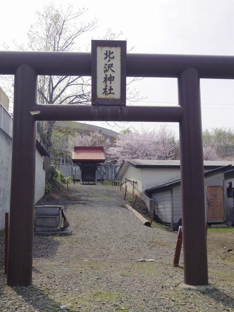 Kitanosawa