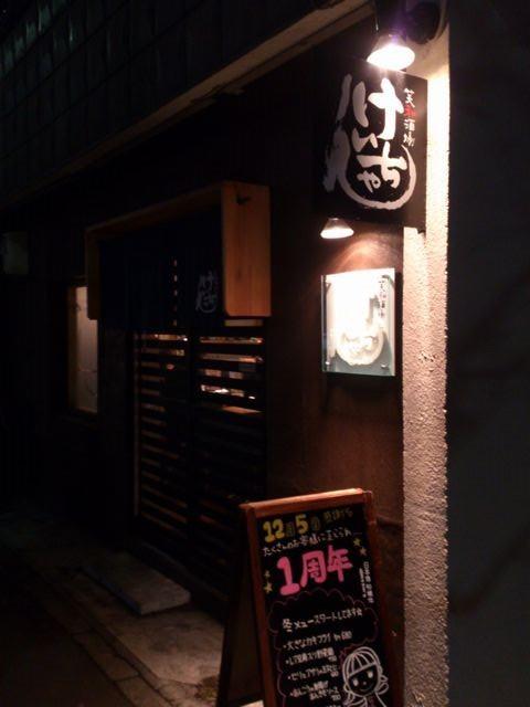 Keichan