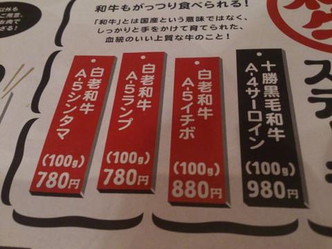 Steak_menu