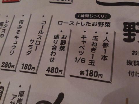 Vegetables_menu