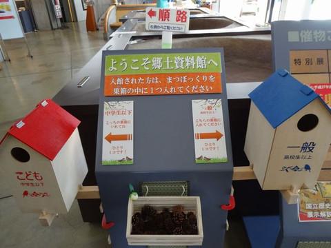 Eniwa_local_museum00