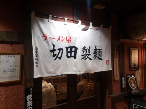 Kirita_seimen