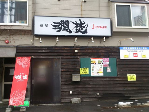 Juntaku6