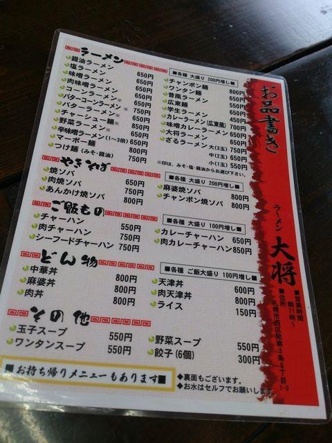 Taisyo_menu1