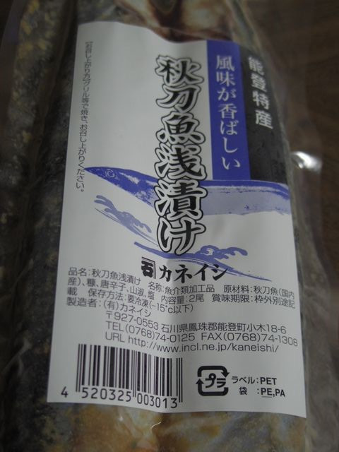 Saury_pickled