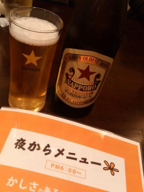 Sapporo_lager550yen