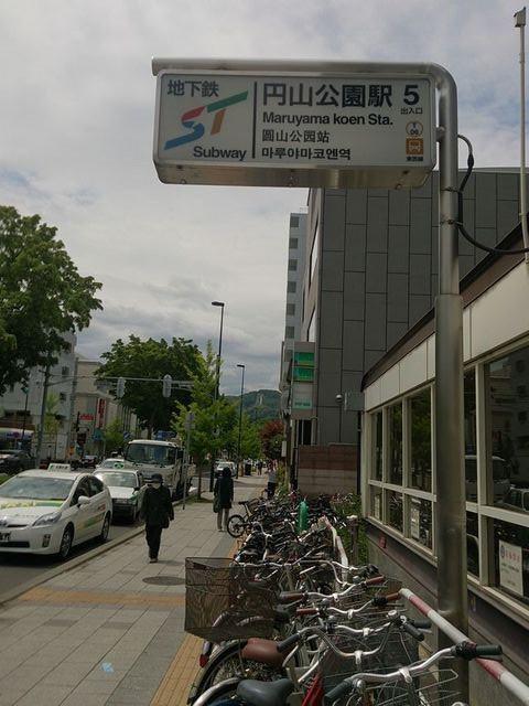 Maruyama_park