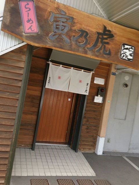 Tora_no_ko