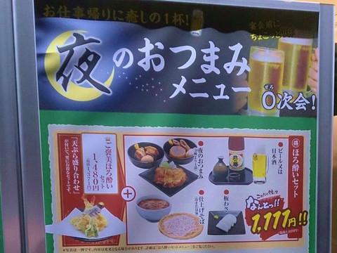 Otsumami_menu