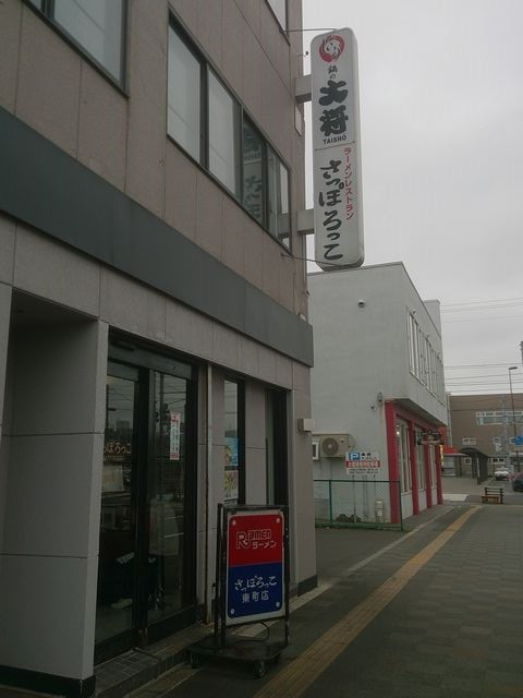 Sapporokko