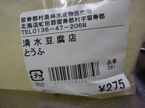 Dsc06077