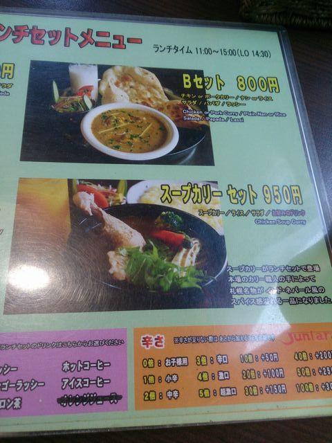 Juntara_lunchmenu02